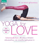 Yoga For Love