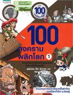 100 สงครามพลิกโลก 1