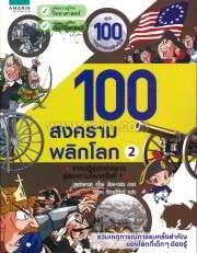 100 สงครามพลิกโลก 2