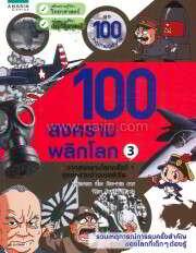 100 สงครามพลิกโลก 3