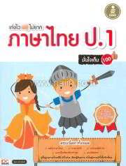 เก่งไว ไม่ยาก ภาษาไทย ป.1 มั่นใจเต็ม 100