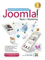 คู่มือสร้างเว็บไซต์และ mobile web Joomal