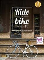 Ride the bike เมื่อหัวใจร่ำร้องให้ ปั่น