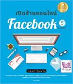 เปิดร้านบน facebook 5th. Edition