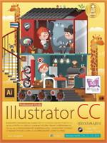 Illustrator CC Professional Guide
