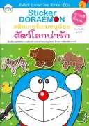 Doraemon สัตว์โลกน่ารัก 3 สติกเกอร์เกมหน