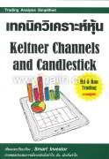 เทคนิควิเคราะห์หุ้น Keltner Channels andand Candlestick