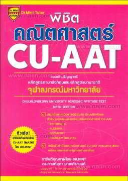พิชิตคณิตศาสตร์ CU-AAT (Math Section)