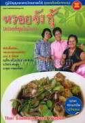 ภูมิปัญญาอาหารไทยภาคใต้ ช.เคล็ดลับจากแม่