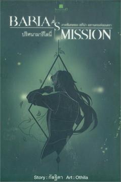 BOX SET Baria's Mission ปริศนามารีโลนี่