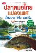 ปลาหมอไทยแปลงเพศ เลี้ยงง่าย โตไว รวยเร็ว