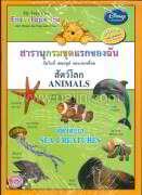 สารานุกรมชุดแรกของฉันสัตว์โลกสัตว์ทะเล