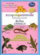 สารานุกรมชุดแรกของฉันสัตว์โลกสัตว์เลื้อย