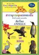 สารานุกรมชุดแรกของฉันสัตว์โลกนก