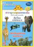 สารานุกรมชุดแรกของฉันสัตว์โลกสัตว์เลี้ยง