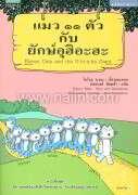 แมว ๑๑ ตัวกับยักษ์อุฮิอะฮะ นิทาน 2 ภาษา (ปกอ่อน)