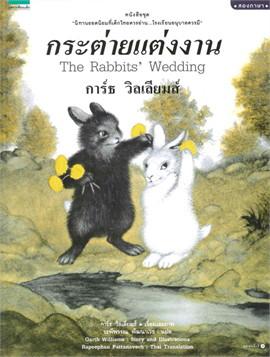 กระต่ายแต่งงาน (ปกอ่อนสองภาษา)