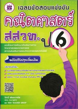 เฉลยข้อสอบแข่งขันคณิตศาสตร์ สสวท. ป.6