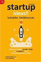 startup ideas!! ไม่เริ่มคิดใหม่ ก็เดินได