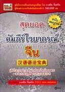 สุดยอดคัมภีร์ไวยากรณ์จีน ฉบับสมบูรณ์