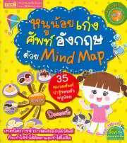 หนูน้อยเก่งศัพท์อังกฤษด้วย Mind Map