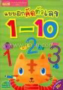 แบบฝึกคัดตัวเลข 1-10