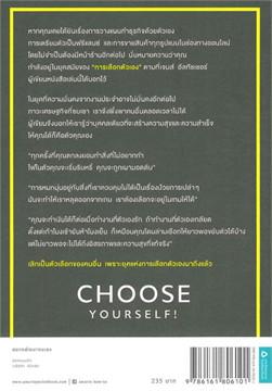 เลิกเป็นตัวเลือก ( CHOOSE YOURSELF )