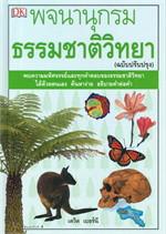 พจนานุกรมธรรมชาติวิทยา (ฉบับปรับปรุง)