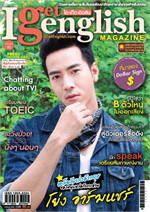 I Get English Magazine No.83