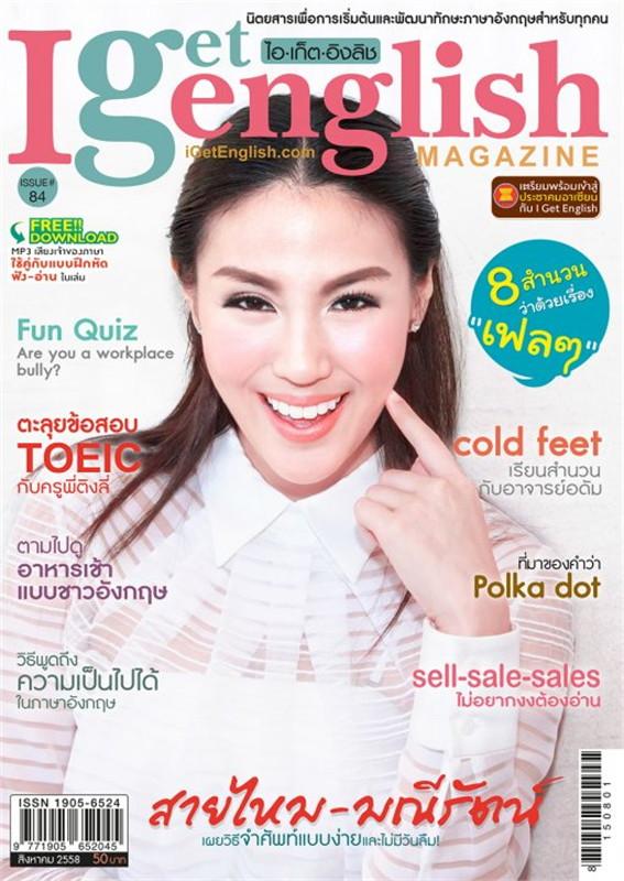 I Get English Magazine No.84