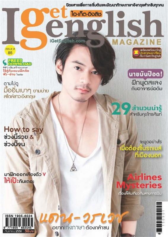 I Get English Magazine No.85