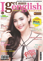 I Get English Magazine No.88