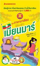 เมียนมาร์ : ชุดภาษาอาเซียน