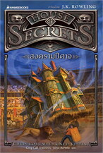 สงครามปีศาจ เล่ม 2 : House of Secrets