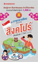 สิงคโปร์ : ชุดภาษาอาเซียน