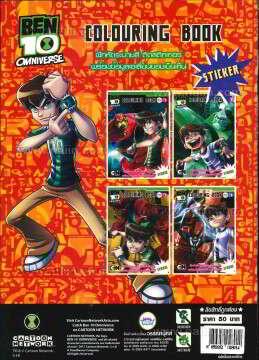 สมุดรบส.สติกเกอร์ Ben 10 Omniverse No.4