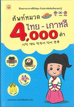 ศัพท์หมวด ไทย-เกาหลี 4000 คำ