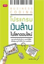 Business Coding โปรแกรมเงินล้านในโลกออนไ