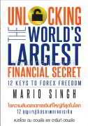 ไขความลับตลาดการเงินที่ใหญ่ที่สุดในโลก