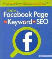 โปรโมต Facebook Page ด้วย Keyword + SEO