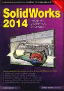 SolidWorks 2014 ครบสูตรงานออกแบบวิศวกรรม