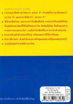 พจนานุกรม 3 ภาษา ไทย-อังกฤษ-จีน ฉ.นักเรี