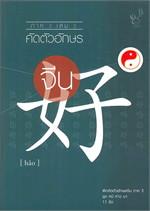 คัดอักษรจีน ภ.3 ล.2 ชุดหนีห่าวมา