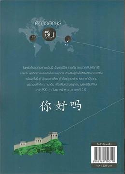 คัดอักษรจีน ภ.3 ล.1 ชุดหนีห่าวมา