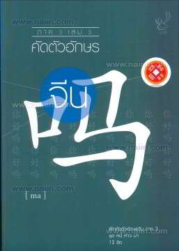 คัดอักษรจีน ภ.3 ล.3 ชุดหนีห่าวมา