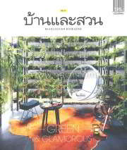 บ้านและสวน ฉ.พิเศษกลางปี Green&Glamorous