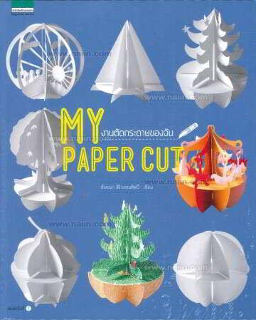 My Paper Cut งานตัดกระดาษของฉัน