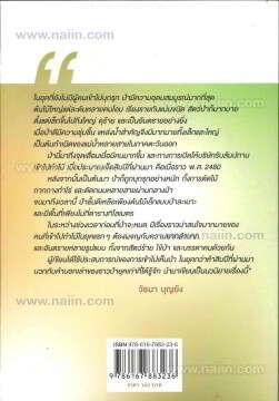 สาบเสือ (160.-) (ค.3)