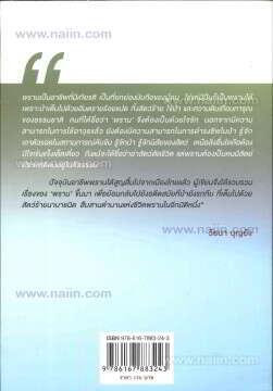 ตามรอยพราน (130.-) (ค.4)