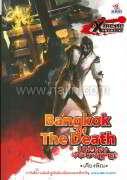 มหานครแห่งความตาย (Bangkok of The Death)
